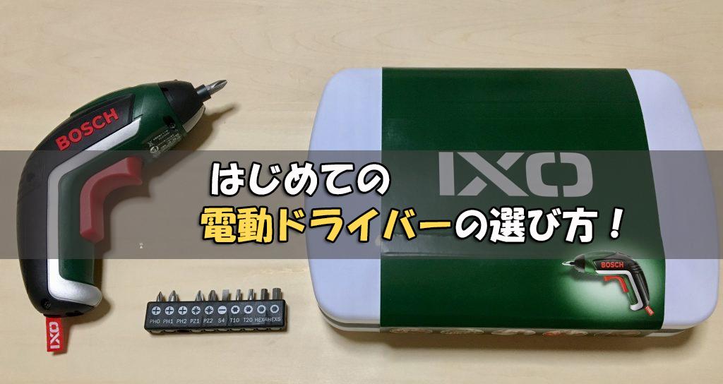 はじめての電動ドライバーの選び方!「BOSCH-IXO5」を徹底レビュー!