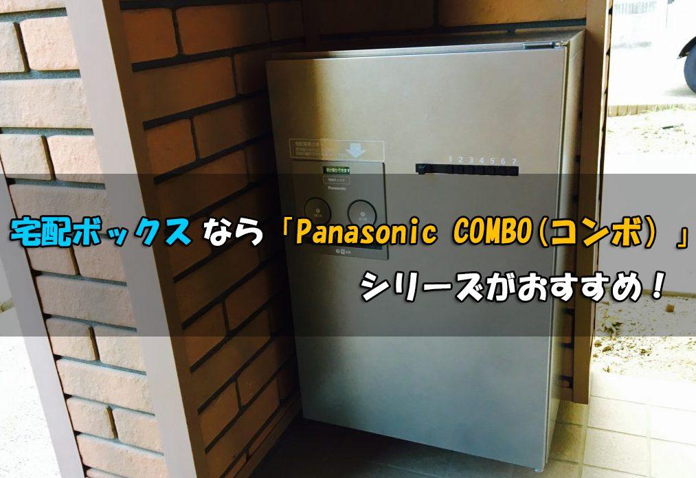 宅配ボックスなら「Panasonic COMBO(コンボ)」が絶対にオススメな理由