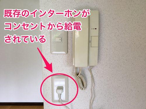交換 インターフォン