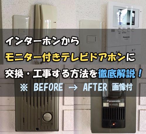 現役のリフォーム業者現場監督が解説!優良業者の探し方!