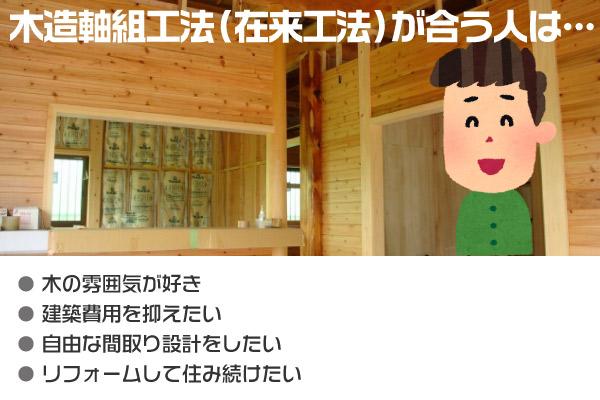 木造軸組工法(在来工法)での住宅建築に適しているのはこんな人