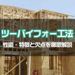 ツーバイフォー工法(2x4、2x6、木造枠組壁工法)の性能・特徴と欠点