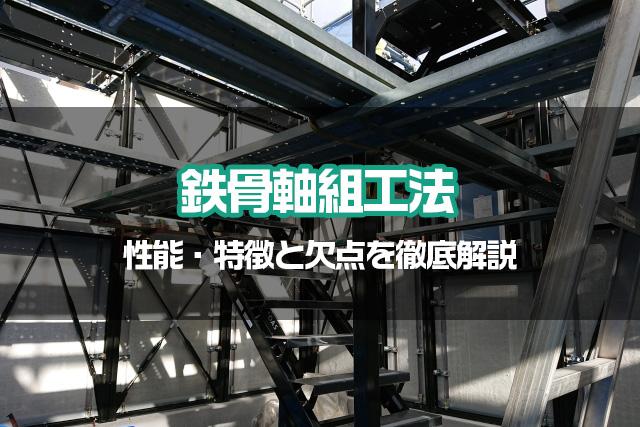 鉄骨軸組工法