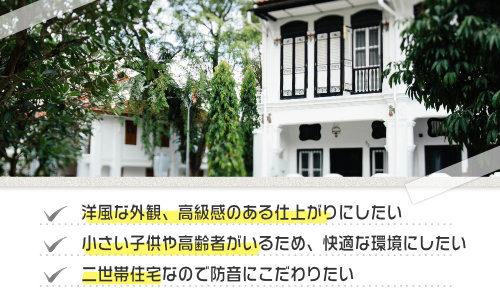 三井ホームがおすすめなのはこんな人