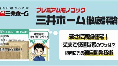 三井ホーム徹底解説